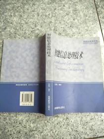 智能信息处理技术   原版内页干净
