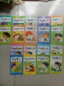 小手握笔开启智力练习系列 汉字加减法、英语、美术18本合售