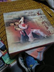 大型舞蹈诗剧黄河水长流