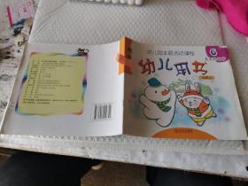 幼儿园主题活动课程幼儿用书大班上,6冬天的故事,青岛出版社