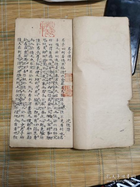 清代手抄本古书