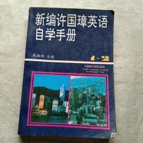 新编许国璋英语自学手册 1-2