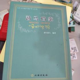 北京文化遗产保护中心丛书:勐马档案