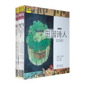 经典少年游:诗词曲系列 7册