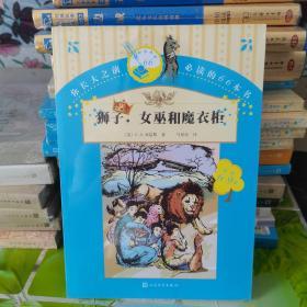 你长大之前必读的66本书(第一辑):狮子,女巫和魔衣柜