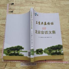 三生共赢论坛·2009北京会议文集