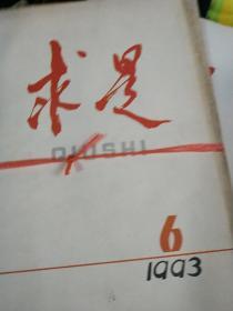 求是 1993年第6、7、8、9期 四本合售