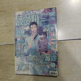 最漫画 2013·05