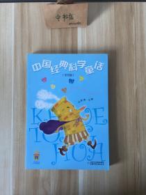 中国经典科学童话·烟囱剪辫子--(美绘版)