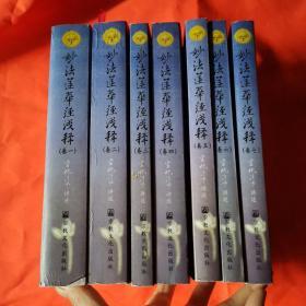 妙法莲华经浅释(全七册)