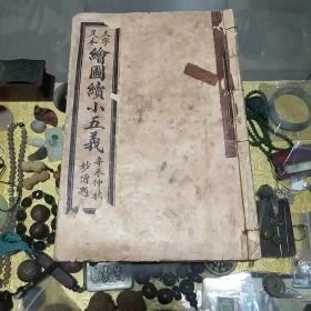 1931年《足本绘图续小五义全传》六册一套全,品佳、石印线装、附精美版图、值得留存!