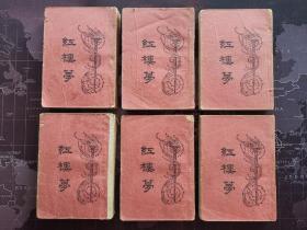 红楼梦 全6册 上海亚东图书馆
