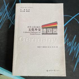 世界大国(地区)文化外交·德国卷