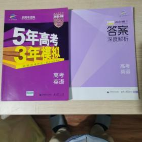 2021B版专项测试 高考英语 5年高考3年模拟(全国卷Ⅲ适用)五年高考三年模拟 曲一线科学备考