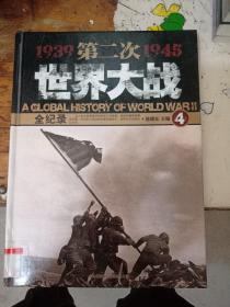 第二次世界大战全纪录(4卷)【无版权页】