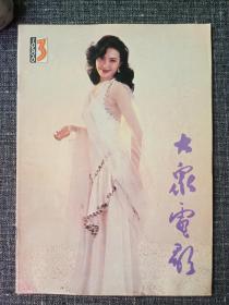 大众电影 1986 3  封面:仙气飘飘的方舒   封底:日本影星朝比奈!