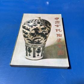 中国古代陶瓷百图