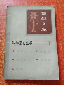 童年文库:科学家的童年(1)【李四光、茅以升、钱伟长、高士其、杨石先】