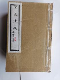 百丈清规 (七册全)