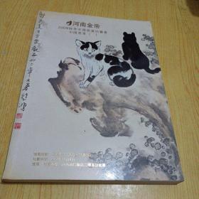 河南金帝2009秋季中国书画拍卖会 中国书画(二)