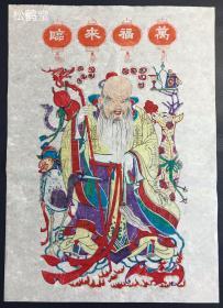 《万福来临》1件,现代当代民俗版画,日本所购,应是中国之物,木版水印,设色彩印,画作内容为寿星,仙鹤,仙鹿等,印工好,设色生鲜靓丽,版面精美,亦属稀见。