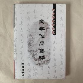 考古学家张光直文学作品集粹