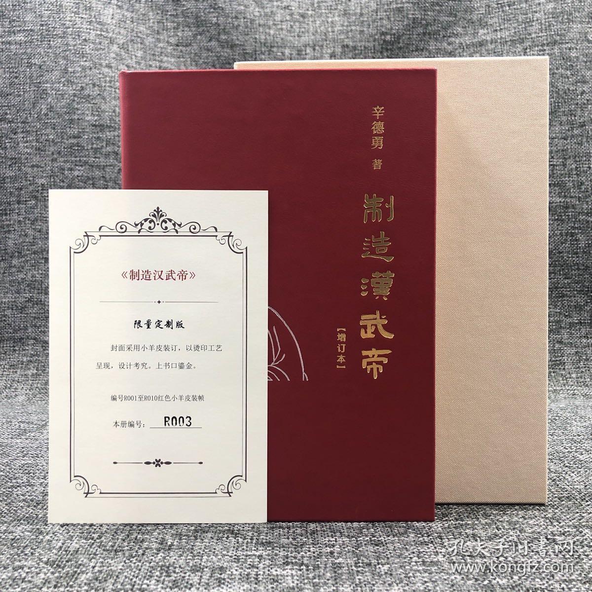 (红色)真皮限量编号版·辛德勇签名钤印《制造汉武帝》(函套精装)
