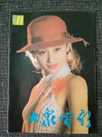 大众电影 1990 11   封面:陈红!  封底:美国演员莉·汤普森    内页有徐松子、吴宇娟彩照特写!一代人的回忆,值得珍藏!