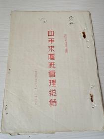 1953年晋中汾河水利资料《四年来灌溉管理总结》晋中汾委会,一九五三年十二月二十日