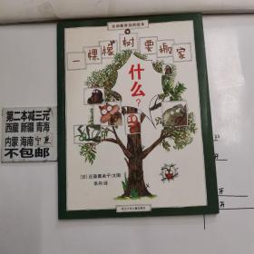 一棵橡树要搬家:生命教育自然绘本