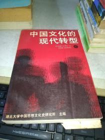 中国文化的现代转型(有一页印刷错误)