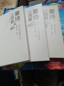 童诗三百首(1.2.3 合售)