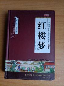 中国古典文学四大名著——红楼梦.足本无删减.无障碍阅读·精装珍藏版
