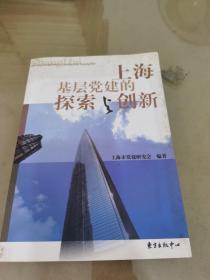 上海基层党建的探索与创新