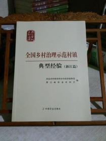 全国乡村治理示范村镇典型经验(浙江篇)/乡村治理典型案例