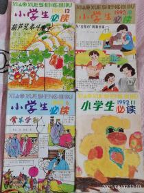 小学生必读1992.11,1993.6,10,12