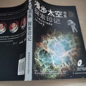 人类太空行走简史(第1册):探索印记