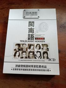 闽南语十大经典3CD