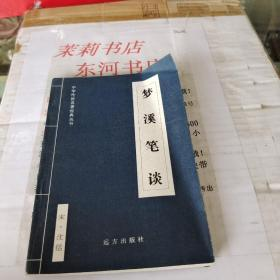 中华传世名著经典丛书