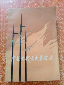 中国古代农民革命史(第一册)