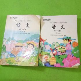 九年义务教育六年制小学教科书 语文第四、九册共2本合售