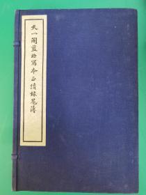 《天一阁蓝格写本正续录鬼簿》1960年出版,2册。用纸为红星牌双丝路夹宣