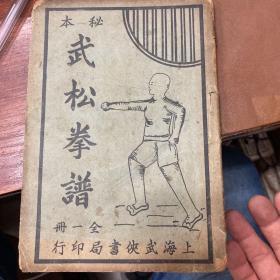 武松拳谱(民国25年版)