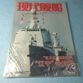 现代舰船2012年12期