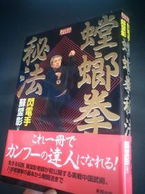 秘法螳螂拳(蘇昱彰-日文原版)