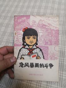 文革小说:急风暴雨的斗争(1977年一版一印 )
