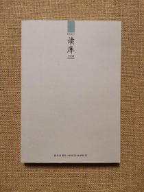 读库1106