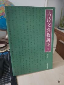 古诗文名物新证(第二册)