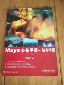 Maya必备手册:动力学篇