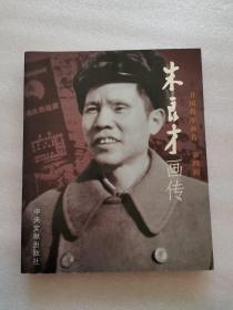 开国将军画传. 第4辑